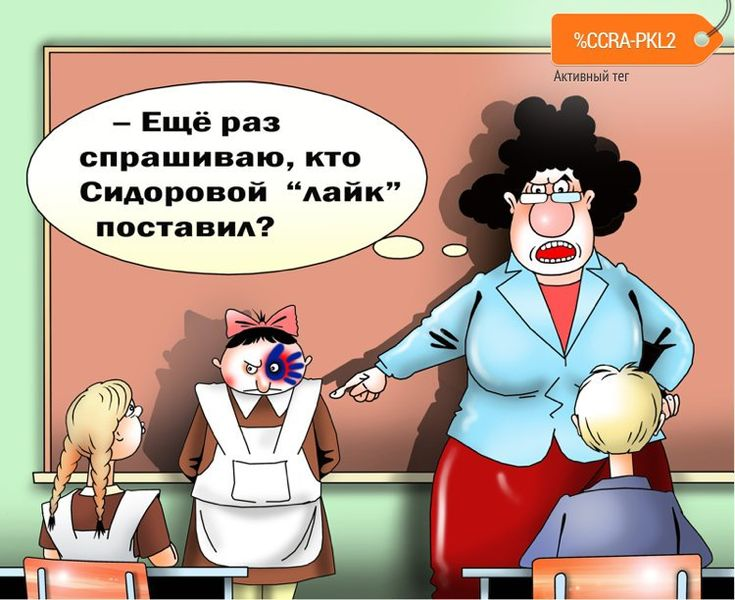 Картинки с анекдотами про школу