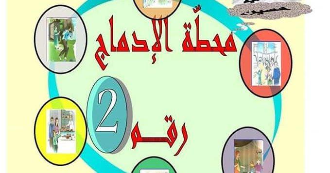 مذكرات الأسبوع رقم 8 أسبوع الإدماج المقطع 2 الحياة الاجتماعية في مادة اللغة العربية السنة الثالثة ابتدائي الجيل الثاني Language Social Life Arabic Language