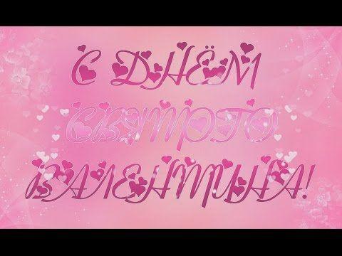 В День Святого Валентина Признание в любви