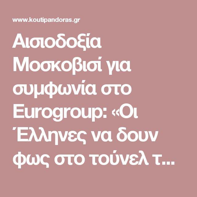 Αισιοδοξία Μοσκοβισί για συμφωνία στο Eurogroup: «Οι Έλληνες να δουν φως στο τούνελ της λιτότητας» | Το Κουτί της Πανδώρας