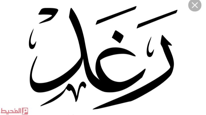 Google Image Result For Https Www Almuheet Net Wp Content Uploads 2019 10 D9 A2 D9 A0 D9 A1 Calligraphy Words Islamic Calligraphy Arabic Calligraphy Design