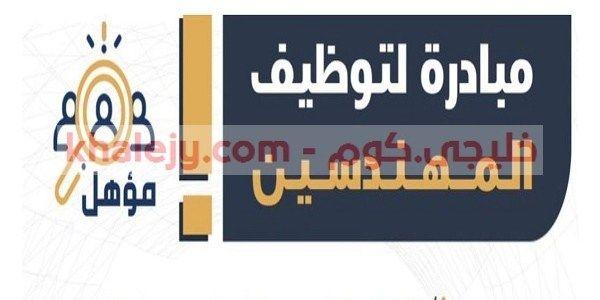 Pin By Khalejy Com خليجي كوم On وظائف السعودية Family Guy Novelty Sign Fictional Characters