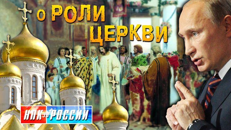 """О роли Церкви или """"как я крестился"""" (Владимир Путин)"""