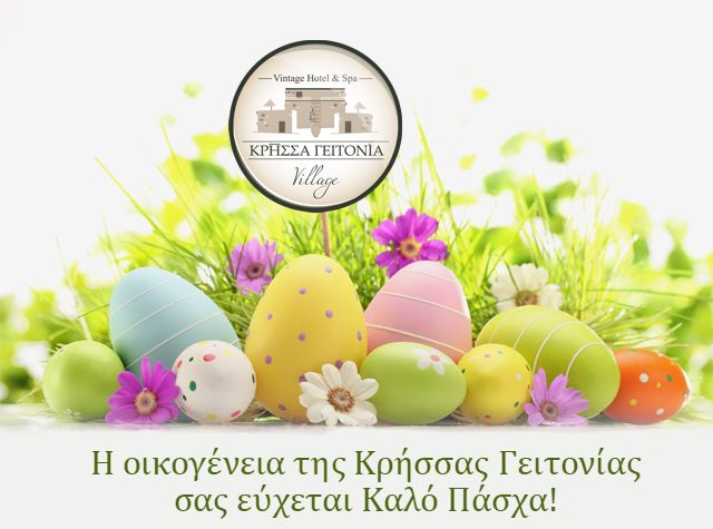 Easter Greetings from Cressa Ghitonia's family! May the miracle of Easter bring you hope & strength! www.cressa.gr #easter, #crete, #Greece