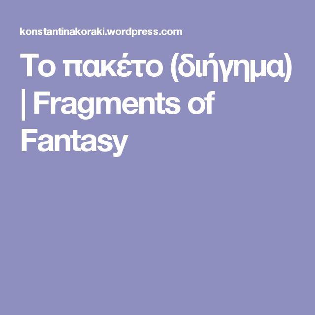 Το πακέτο (διήγημα) | Fragments of Fantasy