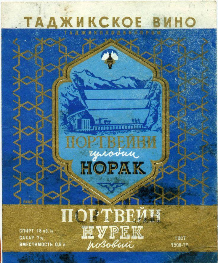 Таджикское вино