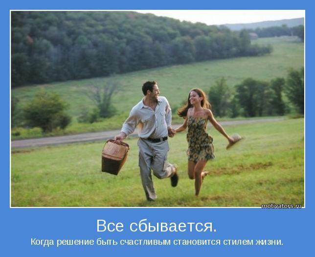 Когда решение быть счастливым становится стилем жизни.
