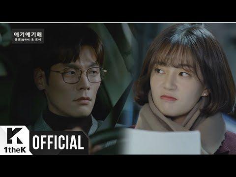 Letras: U-KWON(유권)(Block B(블락비)), Rothy(로시) _ Baby Baby(애기애기해) (Jugglers(저글러스) OST Part.5)