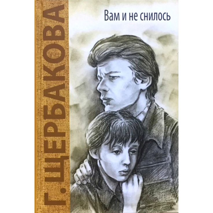 """Сегодня расскажу Вам о книге для более взрослой аудитории, чем мы обычно пишем - """"ВАМ И НЕ СНИЛОСЬ"""" Галины Щербаковой от издательства @enas.kniga. Она для подростков, начиная с 12-13 лет, возраст, когда приходит первая влюбленность. Верхний возраст, как у любой хорошей книги, неограничен.  http://www.labirint.ru/books/487838/?p=21234  Наверное большинство из вас смотрели одноименный фильм 1980 года. Всегда его считала одним из лучших фильмов о любви, такие там трогательные, сильные чувства…"""