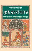 SRESHTHO ABANINDRANATH When it comes to children's fiction by Abanindranath Tagore, five names immediately come to the mind - Nalak, Buro Angla, Shakuntala, Khirer Putul and Rajkahini. This book is a collection of these five unforgettable creations by Abanindranath Tagore.