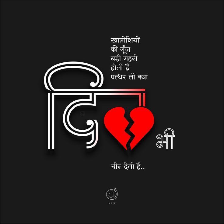 269 best shayari kavita images on pinterest thoughts for Koi 5 kavita