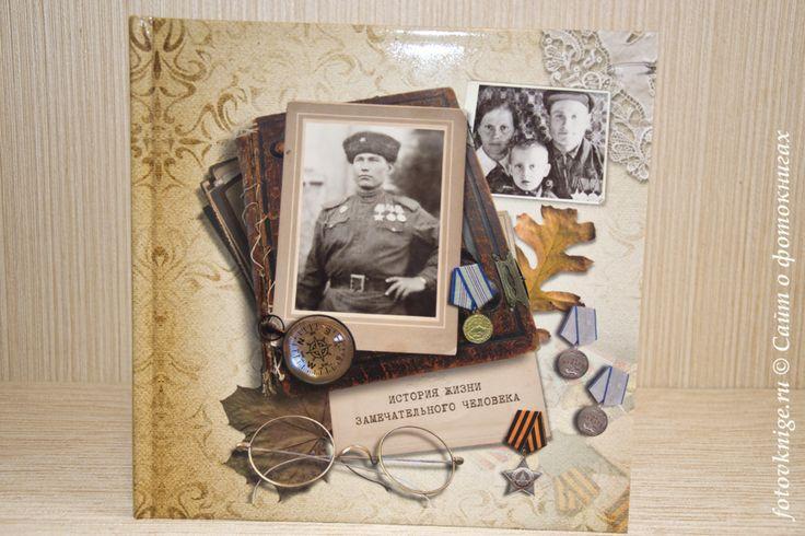 Фотокнига памяти