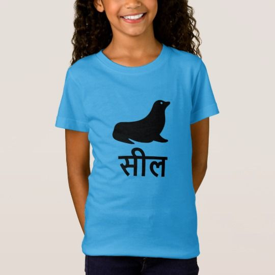 सील, Seal in Hindi T-Shirt Get this clothing with a seal font on it with the text seal in Hindi under it.
