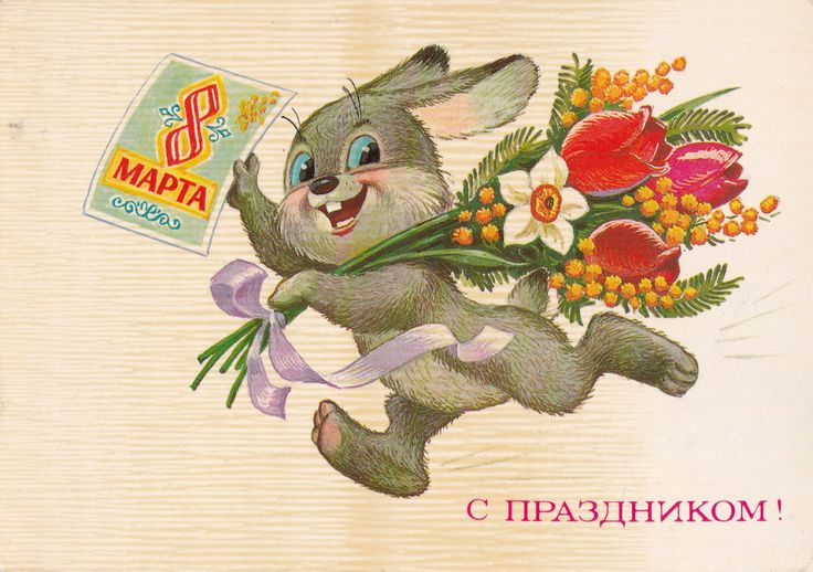 Happy Hare March 8 International Women's Day Postcard (1985) / artist Vladimir Zarubin