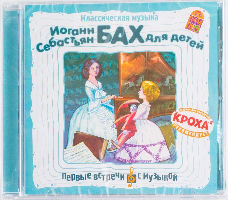 Аудио :: Иоганн Себастьян Бах для детей. Классическая музыка. Аудио.