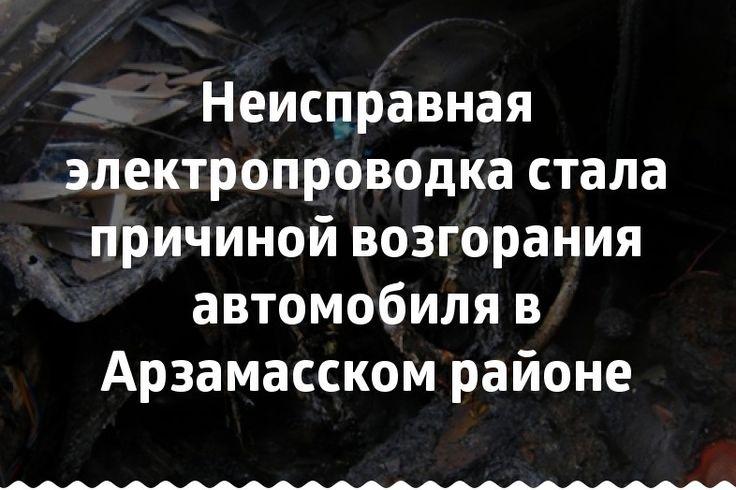 """Неисправная электропроводка стала причиной возгорания автомобиля в Арзамасском районе. >>> Неисправная электропроводка стала причиной пожара 17 января, который практически полностью уничтожил автомобиль марки """"БМВ"""" в Арзамасском районе. #83147ru #район #пожар #авто #проводка Подробнее: https://www.83147.ru/news/4741"""