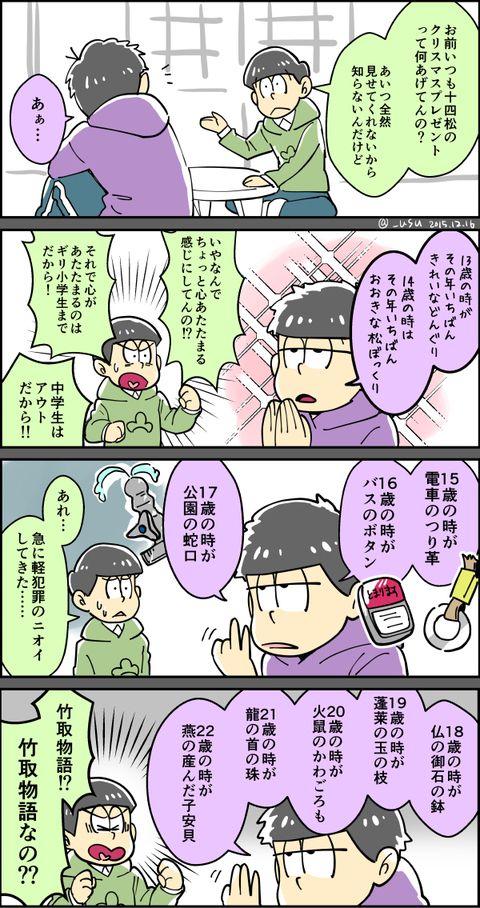 「おそ松さんまとめ」/「臼」の漫画 [pixiv]