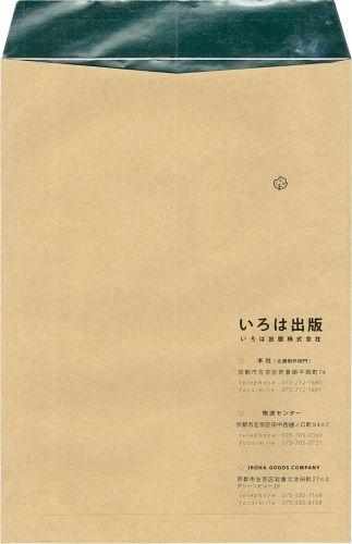 封筒|WORKS|いろは出版デザイン部