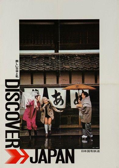 ディスカバー、ディスカバー・ジャパン 「遠く」へ行きたい @ 東京ステーションギャラリー
