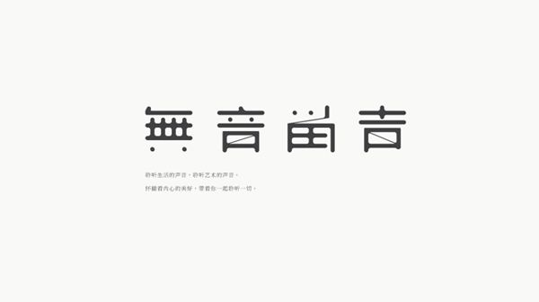 Silent Sound by Jia Lee, via Behance