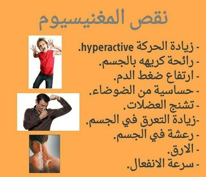 Pin By Hassansalman988 Salman On فوائد صحية Health Fitness Nutrition Health Advice Fitness Infographic