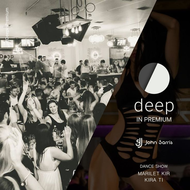 Κάθε Παρασκευή αποκτά τη λάμψη που της αξίζει με Deep in Premium βραδιές! #DeepinPremium #FridayNight