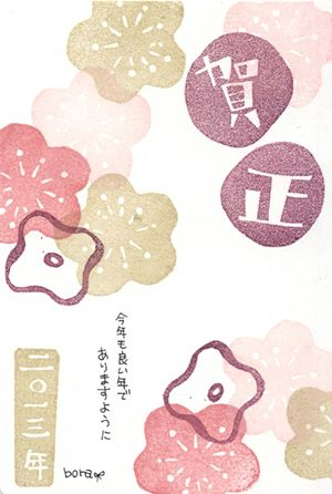 初めてでも出来る、消しゴムスタンプ「ほるナビ」で年賀状はんこを作 ... 2013年賀状bora