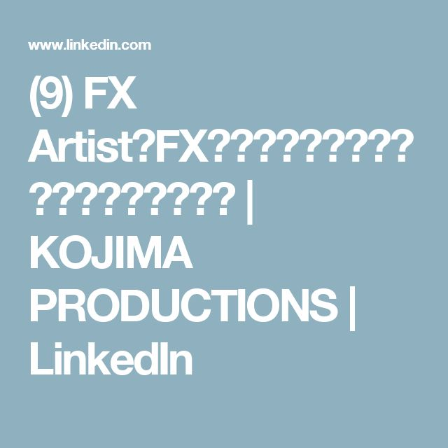 (9) FX Artist/FXアーティスト、エフェクトアーティスト | KOJIMA PRODUCTIONS | LinkedIn