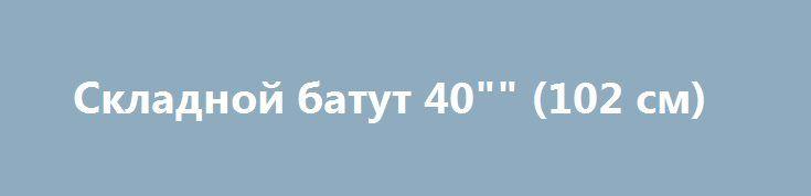 """Складной батут 40"""""""" (102 см) http://sport-stroi.ru/products/28796-skladnoj-batut-40-102-sm  Складной батут 40"""""""" (102 см) со скидкой 2159 рублей. Подробнее о предложении на странице: http://sport-stroi.ru/products/28796-skladnoj-batut-40-102-sm"""