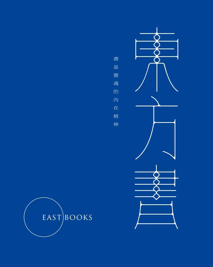East Books