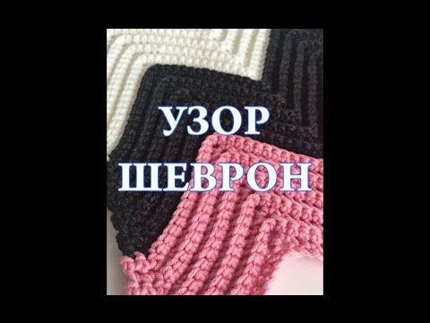 ♥ Узор крючком Крылья • Галочки из пышных столбиков • Wings Crochet Stitch - YouTube