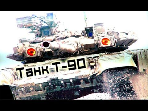 Российский танк Т-90 Владимир. Ударная сила фильм - 27 HD