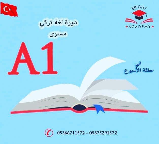الآن تعل م اللغة التركية معنا في نهاية كل اسبوع سجل الآن بدورة اللغة التركية المستوى الأول A1 أيام الدورة الجمعة ابتداء من الساعة 03 00 السبت ابتداء من ال