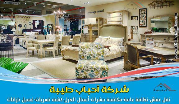 أرقام محلات شراء اثاث مستعمل بالاحساء نشتري الاثاث المستعمل بأفضل الأسعار Buy Used Furniture Furniture Stuff To Buy