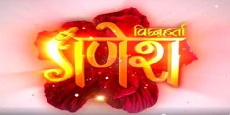 Vighnaharta Ganesh Watch Online on PlayKardo.TV Mon-Fri 8:00pm india time from 21st August on Sony Tv. Click the link below for promos and more updates: http://www.playkardo.tv/watch-online/sony-tv/vighnaharta-ganesh/