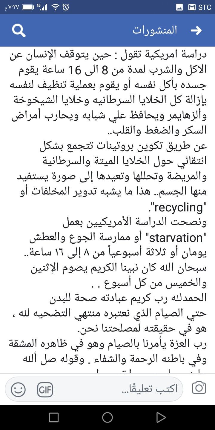 Pin By Habib Maaloul On اعشاب Quotes Health Facts Health