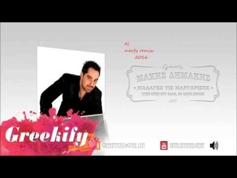 Μάκης Δημάκης   Δε Μιλούν οι Μαργαρίτες  Makis Dimakis   dj merfy club m...
