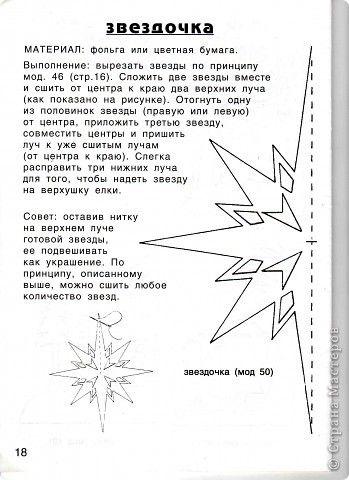 Поделка изделие Поздравление Стихи Рождество Вырезание Святая ночь Рождества Бумага фото 6