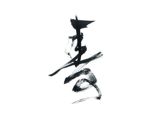 「寿」 | WORKS | 書家 木下真理子 Mariko Kinoshita