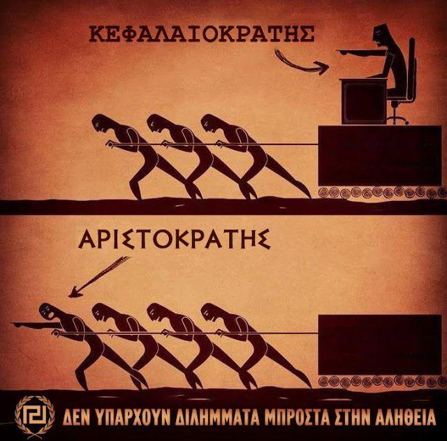 Αριστοκρατία - ΕΘΝΙΚΗ ΑΝΤΙΣΤΑΣΗ