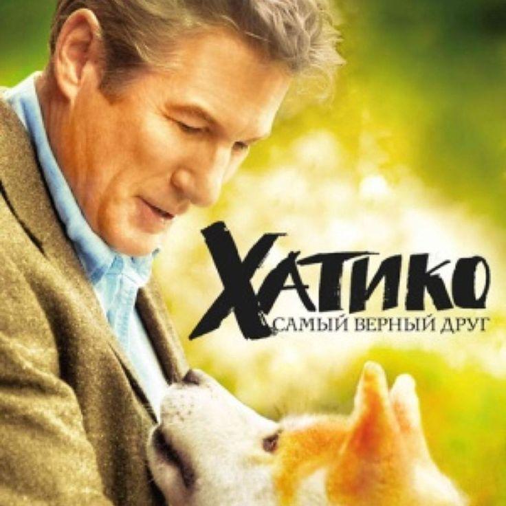 """Фильм """"Хатико - самый верный друг""""🐶 (2009), один из самых сентиментальных фильмов. Пересматривать его сложно решиться, по этой причине долго думали писать о нем или нет. Это такой фильм, который посмотрев один раз, запомнишь его на всю оставшуюся жизнь.  Историю про очень верную собаку Хатико, многие читали📘. Фильм основан на реальных событиях, что еще больше трогает. Он рассказывает про собаку, которая даже после смерти хозяина каждый день на протяжении многих лет верно его ждала с…"""