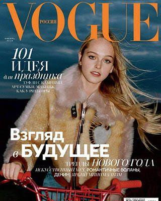 Vogue №1 январь 2018 #вог #vogue #мода #fashion #style #шубы