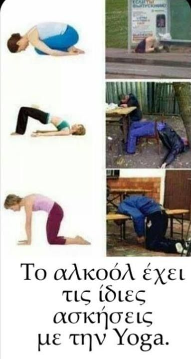 alcohol vs yoga #greek #quotes