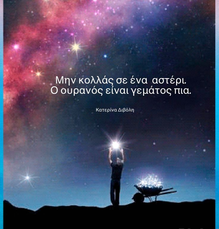 Μη κολλάς σε ένα αστέρι ---- man loading bright light of stars from sky in wheelbarrow