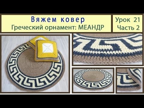 Вяжем круглый коврик с греческим орнаментом. Сrochet carpet. Урок 21 Часть 2 - YouTube