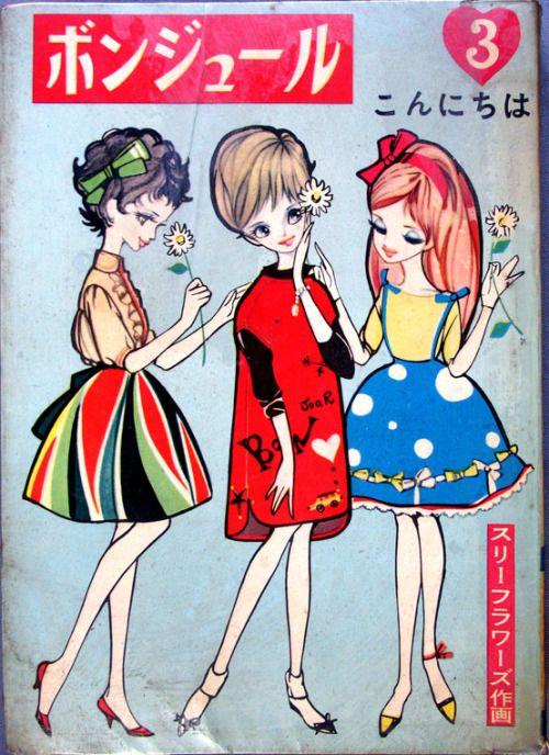 松尾美保子  ☆Illustrated by Mihoko Matsuo, 1960's Japan.