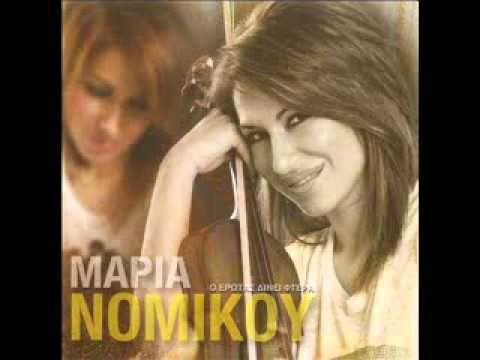 Maria Nomikou - Minima kardias