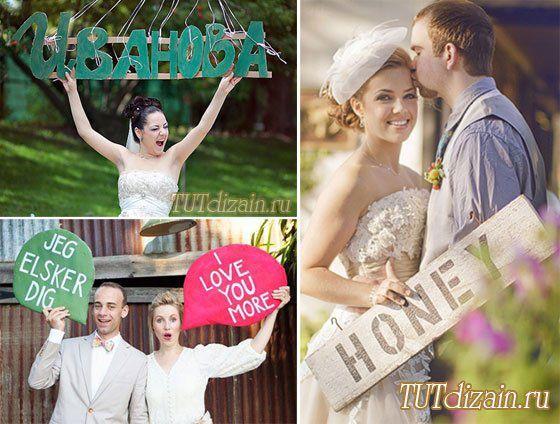 Флажки, гирлянды и таблички для свадебной фотосессии – идеи дизайна » Дизайн & Декор своими руками