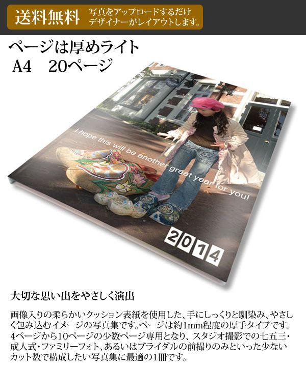 簡単!写真を送るだけでデザイナーがレイアウトします!高級感のあるおしゃれなフォトブック!。【送料無料】【レイアウト込】ページは厚めライト A4 20ページ フォトブック作成|ウェディングアルバム|結婚写真アルバム|フォトブック DVD収納|アルバム ケース付|高級 フォト アルバム|成人式記念写真アルバム|ブック レザー 皮