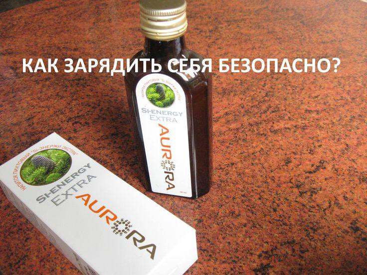 Как зарядить себя безопасно! Si-ENERGY Extra  от Аврора,-вялость, сонливость, усталость не для тебя , если у тебя есть Си-энержи. Результаты продукции Аврора.